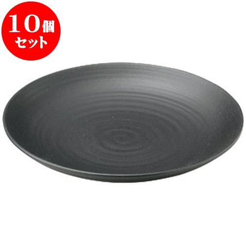 10個セット 和陶オープン こよみ 黒8寸皿 [ 24 x 3.2cm ] 料亭 旅館 和食器 飲食店 業務用