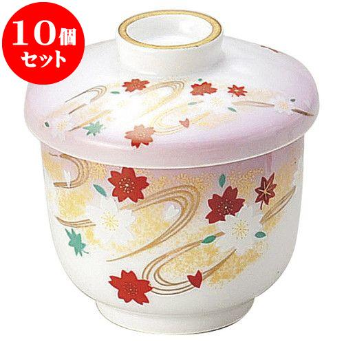 10個セット 和陶オープン 嵐山 京型むし碗 [ 8.3 x 8.3cm ・ 180cc ] 料亭 旅館 和食器 飲食店 業務用