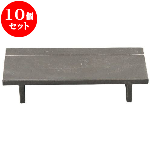 10個セット 和陶オープン 炭化土 まな板皿 [ 29 x 14.5 x 5.2cm ] 料亭 旅館 和食器 飲食店 業務用