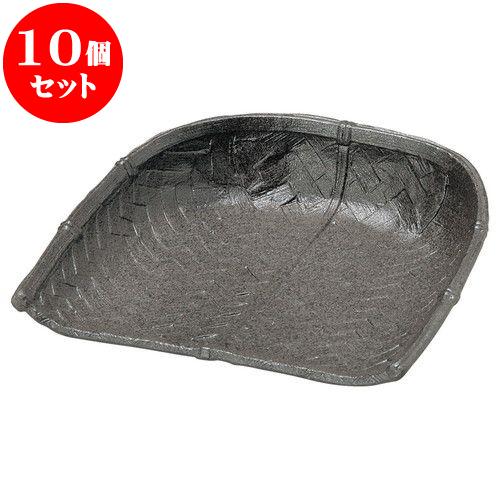 10個セット 和陶オープン 炭化土 みの型6.0皿 [ 18.8 x 18 x 4.5cm ] 料亭 旅館 和食器 飲食店 業務用