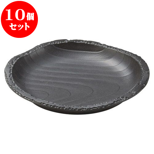 10個セット 和陶オープン 炭化土 木肌9.0皿 [ 27.7 x 4cm ] 料亭 旅館 和食器 飲食店 業務用