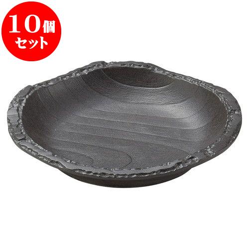 10個セット 和陶オープン 炭化土 木肌6.5皿 [ 20 x 3.5cm ] 料亭 旅館 和食器 飲食店 業務用