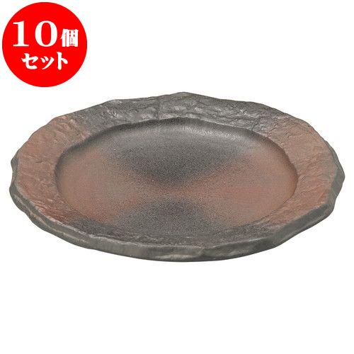 10個セット 和陶オープン 炭化土 8.5リム皿 [ 26 x 3cm ] 料亭 旅館 和食器 飲食店 業務用