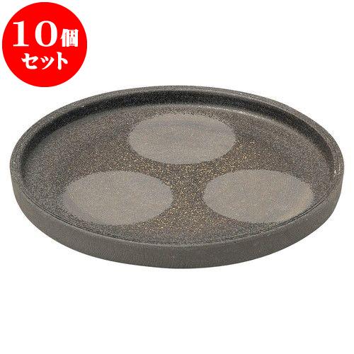 10個セット 和陶オープン 炭化土 7.5切立丸皿 [ 22.7 x 2.5cm ] 料亭 旅館 和食器 飲食店 業務用