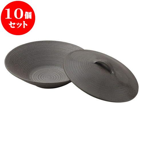 10個セット 和陶オープン 炭化土 蓋付7.5鉢 [ 23 x 8.5cm ] 料亭 旅館 和食器 飲食店 業務用