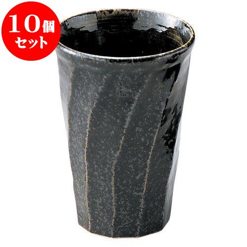 10個セット 和陶オープン 黒織部 ねじりカップ [ 8.5 x 12cm ・ 300cc ] 料亭 旅館 和食器 飲食店 業務用