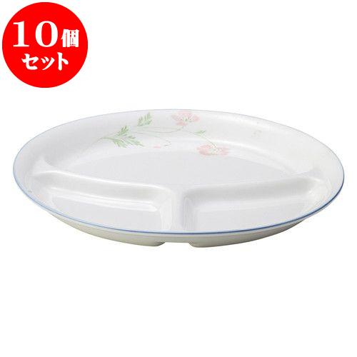 10個セット 和陶オープン マーガレット 丸仕切付皿(大) [ 26.4 x 2.4cm ] 料亭 旅館 和食器 飲食店 業務用