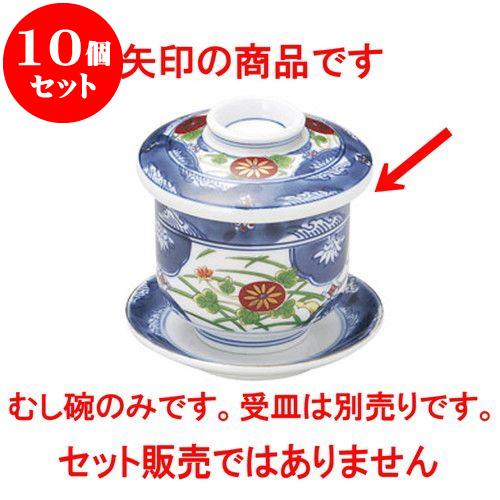 10個セット 和陶オープン 古伊万里 むし碗 [ 8.4 x 9cm ・ 215cc ] 料亭 旅館 和食器 飲食店 業務用