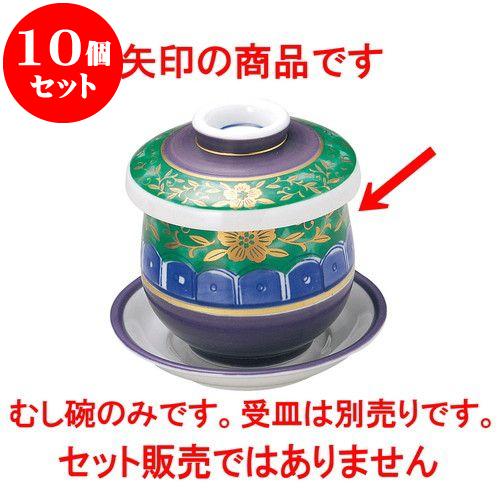 10個セット 和陶オープン グリーン唐草牡丹 むし碗 [ 7 x 9.3cm ・ 180cc ] 料亭 旅館 和食器 飲食店 業務用