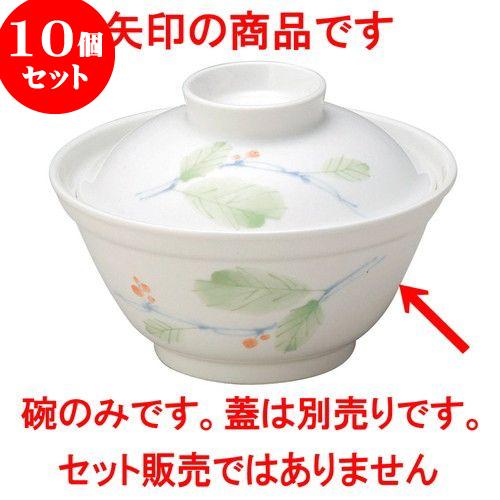 10個セット 和陶オープン 赤い実 飯碗(小) [ 12.2 x 5.9cm ・ 200cc ] 料亭 旅館 和食器 飲食店 業務用