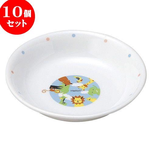 10個セット 和陶オープン Hello! 小皿 [ 12.5 x 2.6cm ・ 160cc ] 料亭 旅館 和食器 飲食店 業務用