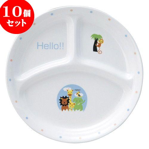 10個セット 和陶オープン Hello! 仕切皿(中) [ 21.8 x 2.4cm ・ 450cc ] 料亭 旅館 和食器 飲食店 業務用