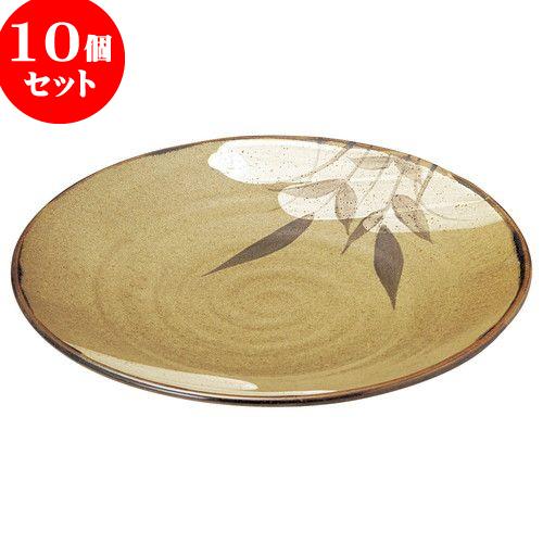 10個セット 和陶オープン 黄果鉄砂 丸8.0皿 [ 25 x 3cm ] 料亭 旅館 和食器 飲食店 業務用