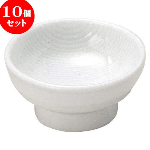10個セット 和陶オープン 青白磁 すだれ高台千代久 [ 8.5 x 4cm ] 料亭 旅館 和食器 飲食店 業務用