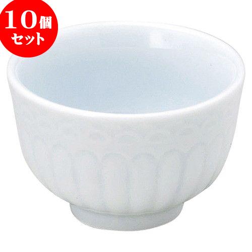 10個セット 和陶オープン 青白磁 反千茶 [ 8.7 x 5.5cm ・ 170cc ] 料亭 旅館 和食器 飲食店 業務用