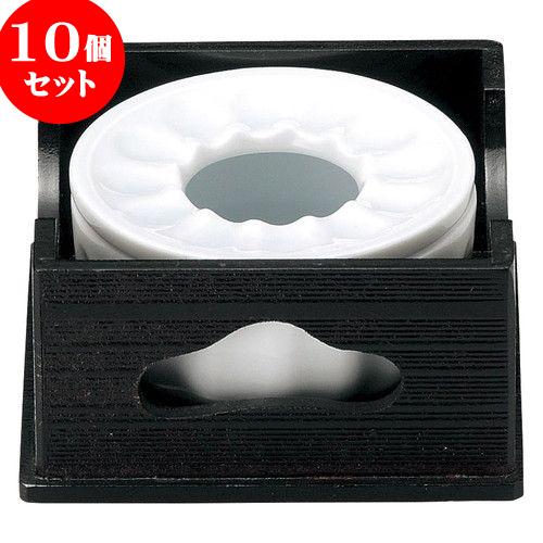10個セット 和陶オープン 青白磁 木枠付灰皿 [ 13 x 13 x 6.5cm ] 料亭 旅館 和食器 飲食店 業務用