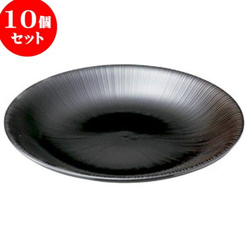 10個セット 和陶オープン 千段 黒天目尺皿 [ 30.5 x 4.3cm ] 料亭 旅館 和食器 飲食店 業務用