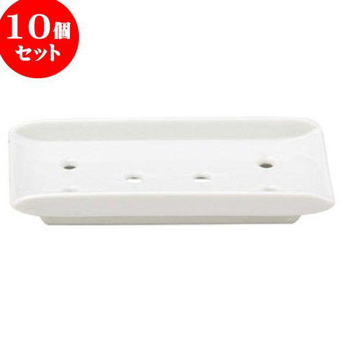 10個セット 和陶オープン 青磁 F型寿司ネタケース皿(小) [ 18 x 9.1 x 2.8cm ] 料亭 旅館 和食器 飲食店 業務用