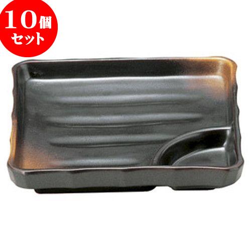 10個セット 和陶オープン 焼締 正角仕切皿 [ 16.7 x 3cm ] 料亭 旅館 和食器 飲食店 業務用