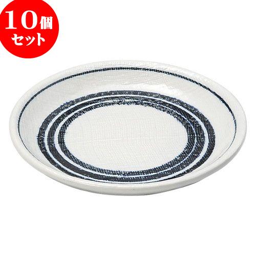 10個セット 和陶オープン 三本線 4.5丸皿 [ 14 x 1.5cm ] 料亭 旅館 和食器 飲食店 業務用