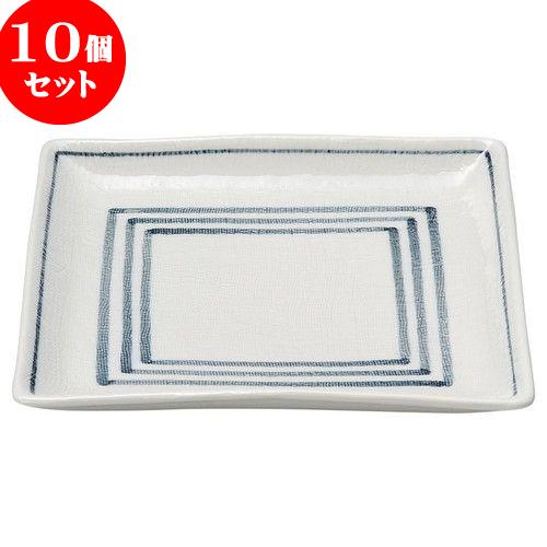 10個セット 和陶オープン 三本線 正角大皿 [ 23 x 3.2cm ] 料亭 旅館 和食器 飲食店 業務用