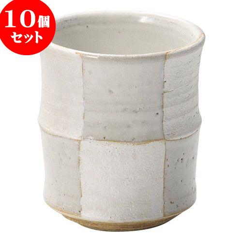 10個セット 和陶オープン 銀彩市松 白釉湯呑 [ 7.8 x 9cm ・ 300cc ] 料亭 旅館 和食器 飲食店 業務用