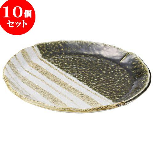 10個セット 和陶オープン 織部ストライプ 9.0丸皿 [ 28.5 x 2.4cm ] 料亭 旅館 和食器 飲食店 業務用