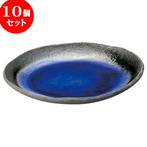 10個セット 和陶オープン 青海 8.0小判皿 [ 24.3 x 22.5 x 3.3cm ] 料亭 旅館 和食器 飲食店 業務用