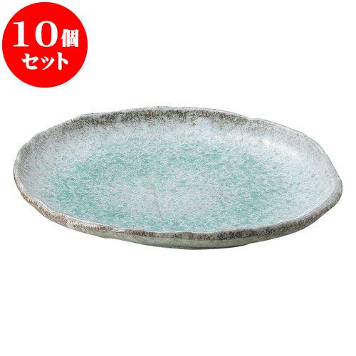 10個セット 和陶オープン 青釉 10号丸変形皿 [ 29.5 x 24.5 x 4.5cm ] 料亭 旅館 和食器 飲食店 業務用