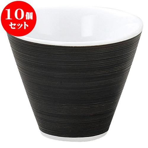 10個セット 洋陶オープン グラシアブラウン 9cm切立ボール [ 9.1 x 7.4cm ] 料亭 旅館 和食器 飲食店 業務用