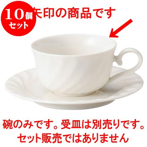 10個セット 洋陶オープン シルキーウェーブ 紅茶碗 [ 190cc ] 料亭 旅館 和食器 飲食店 業務用