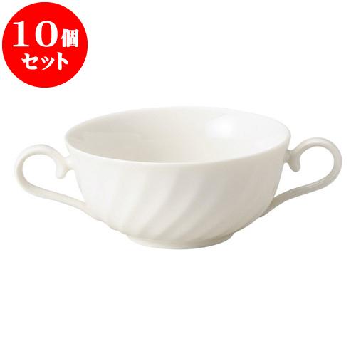 10個セット 洋陶オープン シルキーウェーブ 両手スープ [ 17 x 11.5 x 5.2cm ・ 290cc ] 料亭 旅館 和食器 飲食店 業務用