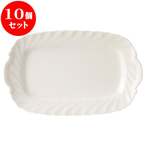 10個セット 洋陶オープン シルキーウェーブ 12吋プラター [ 31.8 x 19.4 x 3.5cm ] 料亭 旅館 和食器 飲食店 業務用