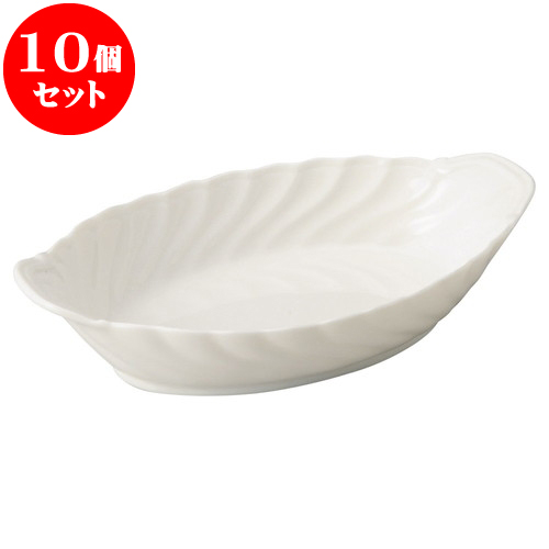 10個セット 洋陶オープン シルキーウェーブ 8 1/2吋グラタン [ 20.8 x 12.3 x 4.7cm ] 料亭 旅館 和食器 飲食店 業務用