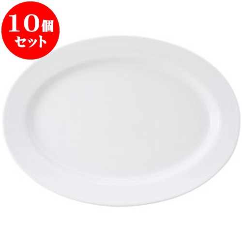 10個セット 洋陶オープン 白玉渕 リム16吋プラター [ 40.5 x 29.6 x 3.5cm ] 料亭 旅館 和食器 飲食店 業務用