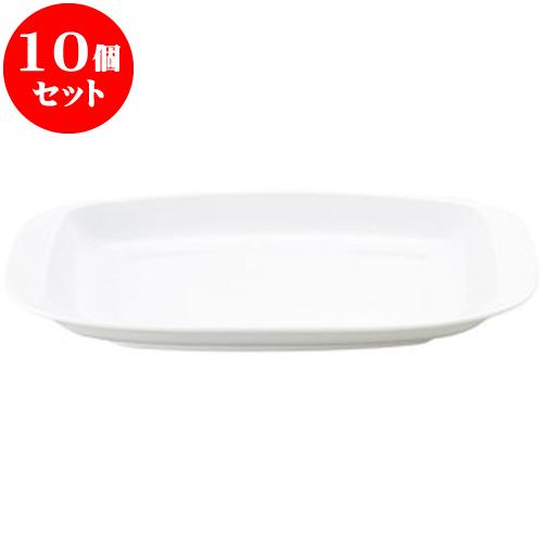 10個セット 洋陶オープン 白玉渕 角12吋プラター [ 30.5 x 19 x 3.5cm ] 料亭 旅館 和食器 飲食店 業務用
