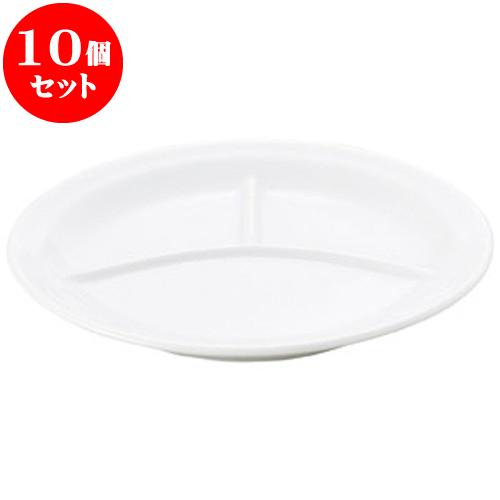 10個セット 洋陶オープン 白玉渕 丸8吋ランチ皿 [ 20.3 x 2.5cm ] 料亭 旅館 和食器 飲食店 業務用