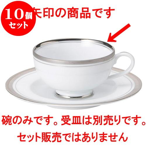 10個セット 洋陶オープン シルバーリッチ 紅茶碗 [ 9.5 x 5.8cm ・ 200cc ] 料亭 旅館 和食器 飲食店 業務用