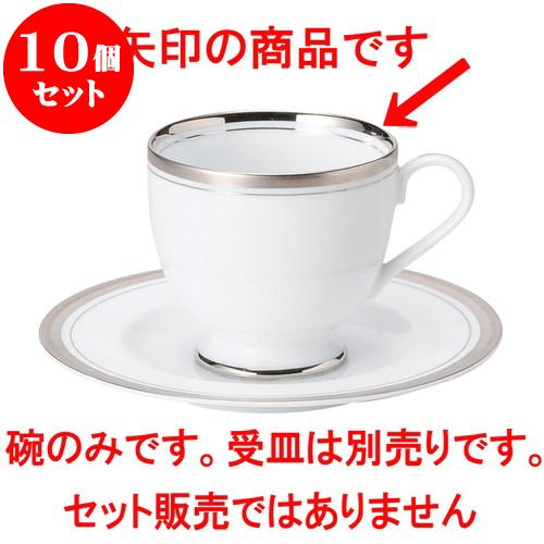 10個セット 洋陶オープン シルバーリッチ アメリカン碗 [ 8.7 x 8.2cm ・ 250cc ] 料亭 旅館 和食器 飲食店 業務用