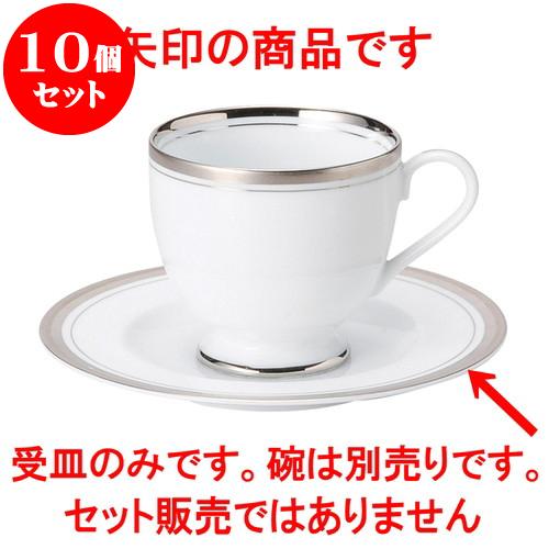 10個セット 洋陶オープン シルバーリッチ アメリカン受皿 [ 16.5 x 1.7cm ] 料亭 旅館 和食器 飲食店 業務用