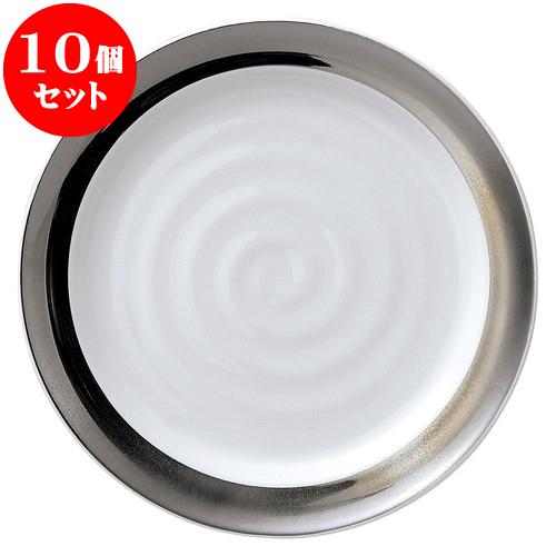 10個セット 洋陶オープン プラティーヌ 21cmプレート [ 22 x 2.7cm ] 料亭 旅館 和食器 飲食店 業務用