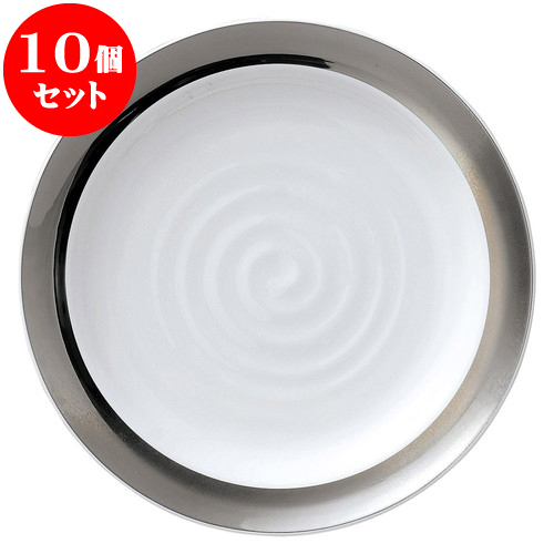 10個セット 洋陶オープン プラティーヌ 25cmプレート [ 25 x 3.3cm ] 料亭 旅館 和食器 飲食店 業務用