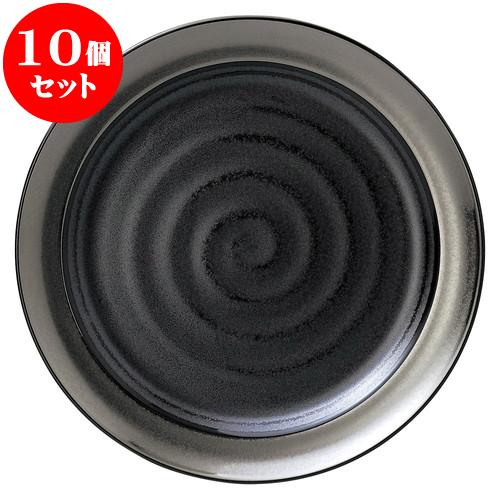 10個セット 洋陶オープン プラティーヌ 21cmプレート 黒 [ 22 x 2.7cm ] 料亭 旅館 和食器 飲食店 業務用