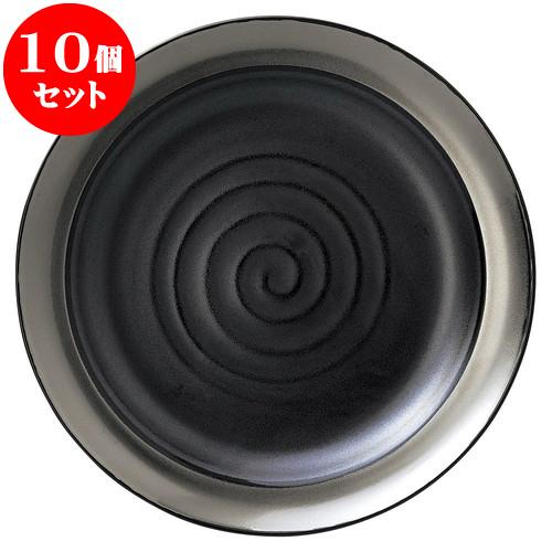 10個セット 洋陶オープン プラティーヌ 25cmプレート 黒 [ 25 x 3.3cm ] 料亭 旅館 和食器 飲食店 業務用