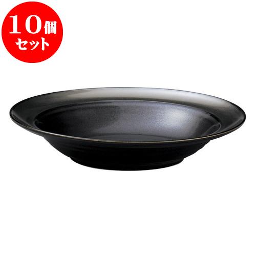 10個セット 洋陶オープン プラティーヌ 22cmクープスープ皿 黒 [ 22.2 x 3.9cm ] 料亭 旅館 和食器 飲食店 業務用