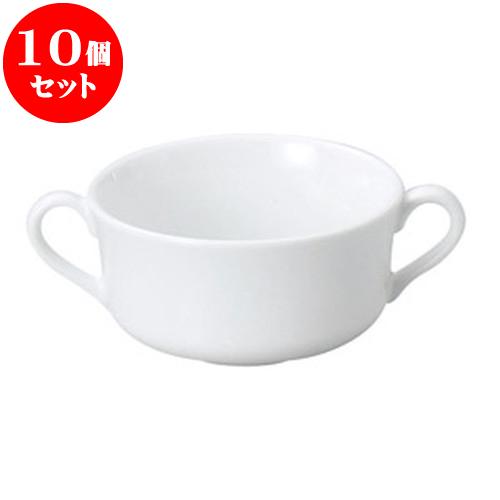 10個セット 洋陶オープン UDEウルトラホワイト 両手スープ [ 10.2 x 5.5cm ・ 210cc ] 料亭 旅館 和食器 飲食店 業務用