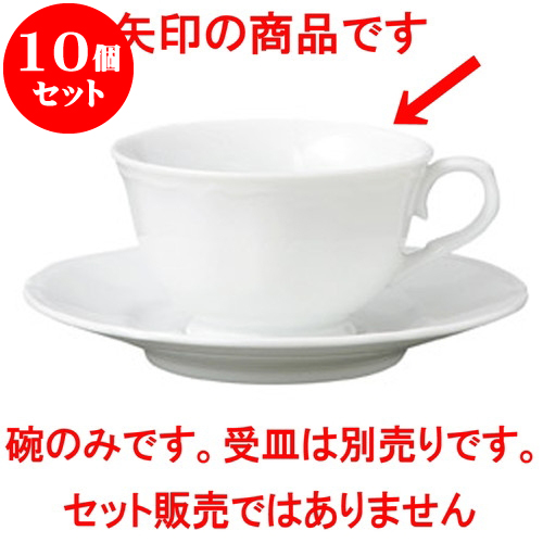 10個セット 洋陶オープン UTYウルトラホワイト 紅茶碗 [ 9.6 x 5.8cm ・ 220cc ] 料亭 旅館 和食器 飲食店 業務用