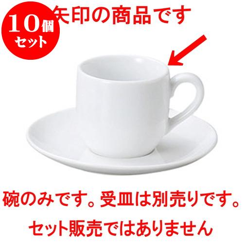 10個セット 洋陶オープン LSP(軽量強化磁器) デミタス碗 [ 5.6 x 5.3cm ・ 100cc ] 料亭 旅館 和食器 飲食店 業務用