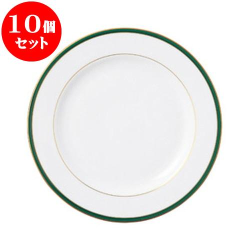 10個セット 洋陶オープン UDE ウルトラホワイトラインカラーグリーン 10吋プレート [ 25 x 2.3cm ] 料亭 旅館 和食器 飲食店 業務用