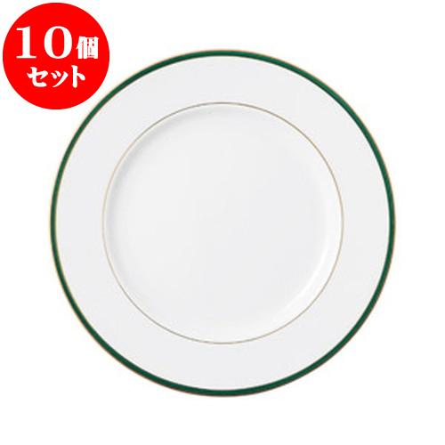 10個セット 洋陶オープン UDE ウルトラホワイトラインカラーグリーン 12吋プレート [ 30.4 x 3cm ] 料亭 旅館 和食器 飲食店 業務用